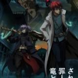 Saredo Tsumibito wa Ryuu to Odoru - VOSTFR WEB 1080p